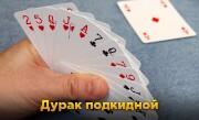 'Дурак подкидной' - Дурак подкидной – самая популярная русская карточная игра. Играй в Дурак подкидной с реальными соперниками! Обойди друзей в рейтинге! Заходи в Дурак ежедневно и получай бонусы!