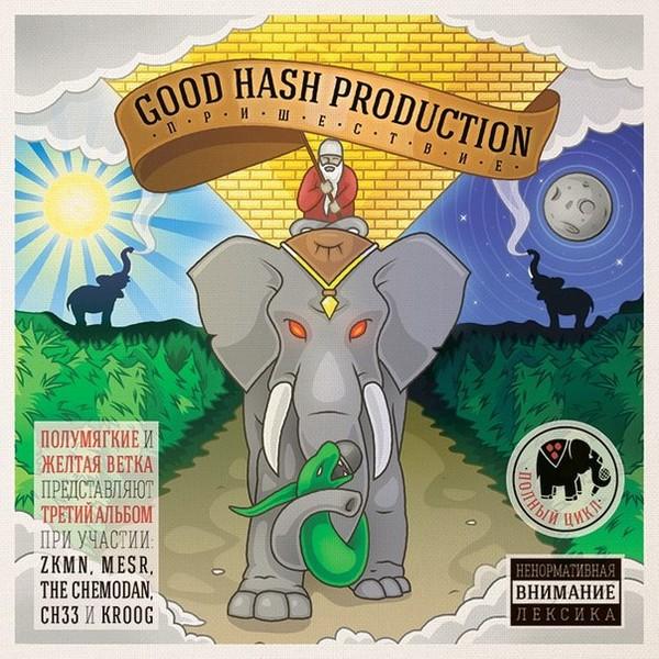 Good Hash Production - Пришествие (2015)